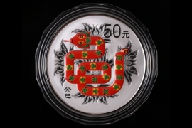 CHINA 50 YUAN 2013 - LUNAR SERIES - SNAKE (COLOR)