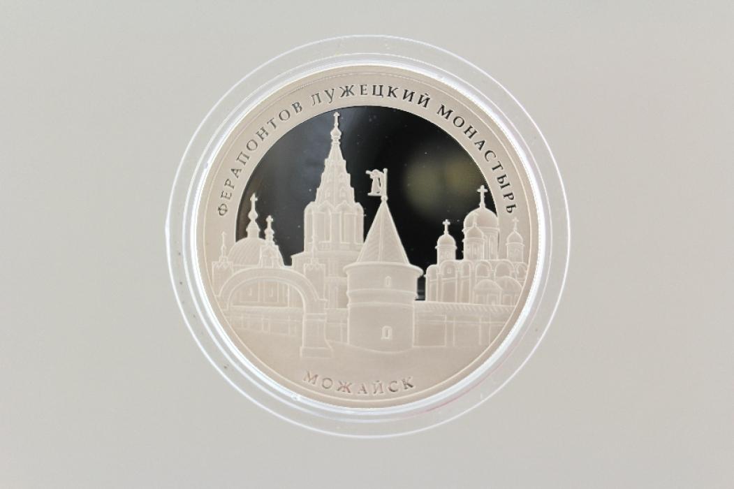 3 ROUBLES 2012 - FERAPONTOV LUZHETSKY MONASTERY