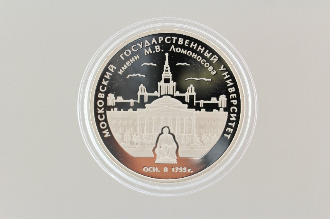 3 ROUBLES 2005 - MOSCOW STATE UNIVERSITY