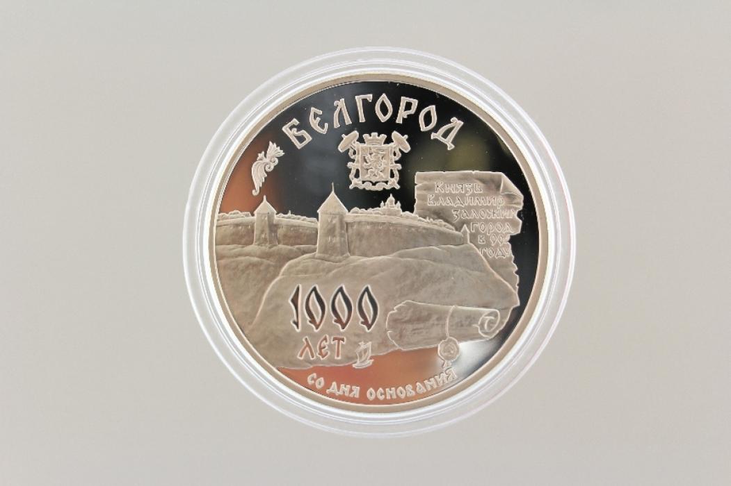 3 ROUBLES 1995 - BELGOROD