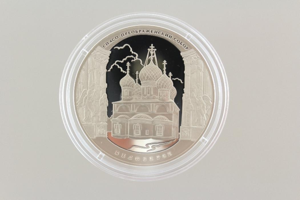 3 ROUBLES 2012 - BELOZERSK - VOLOGDA