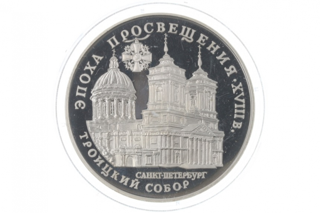 3 ROUBLES 1992 - SAINT TRINITY CATHEDRAL