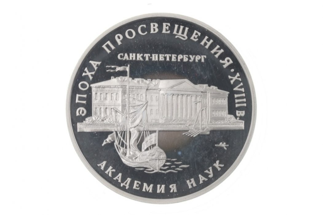 3 ROUBLES 1992 - ACADEMY OF SCIENCES