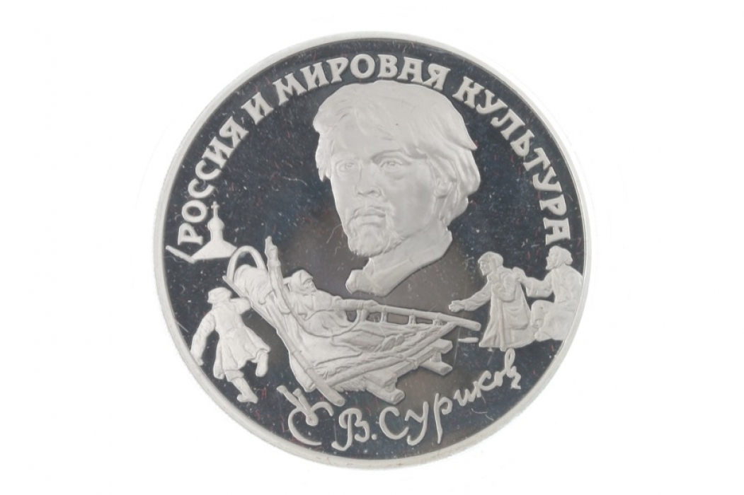 3 ROUBLES 1994 - SURIKOV