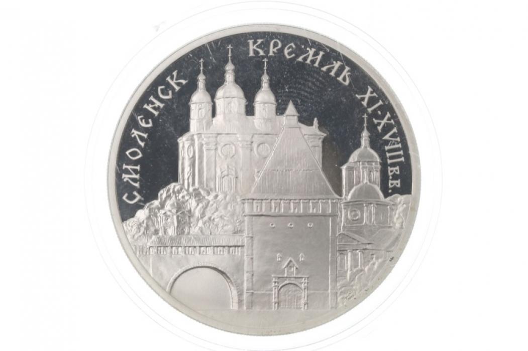 3 ROUBLES 1995 - SMOLENSK KREMLIN