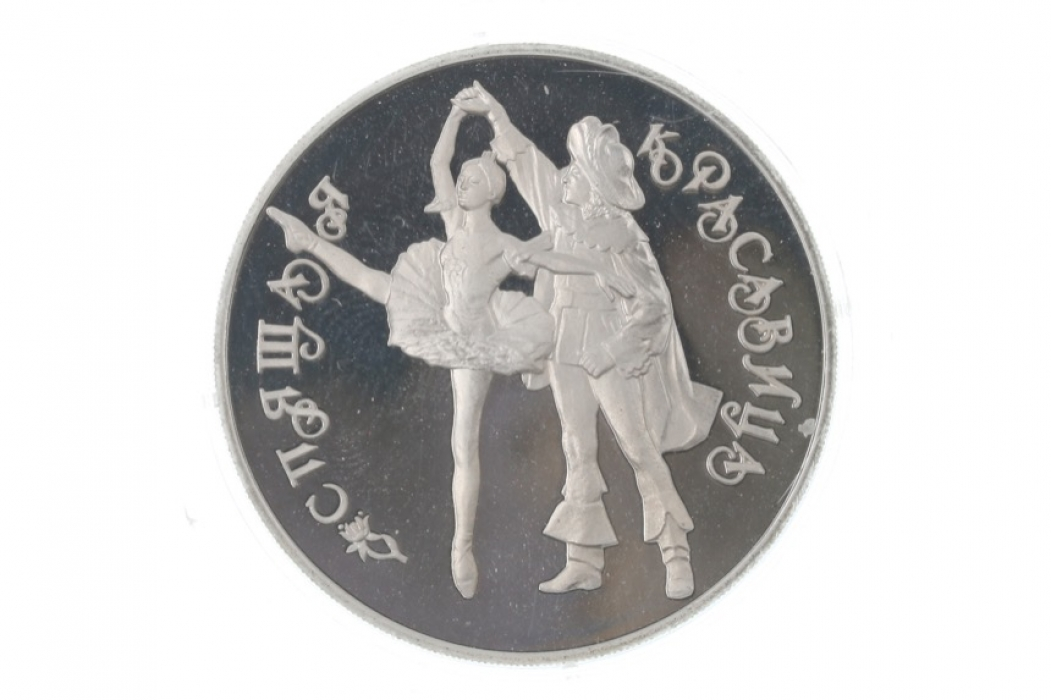 3 ROUBLES 1995 - SLEEPING BEAUTY (BALLET)