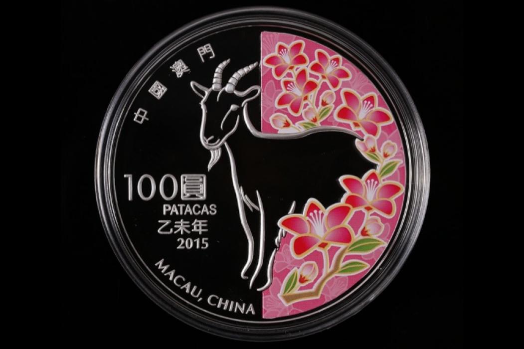 CHINA MACAU 100 PATACAS 2015 - LUNAR SERIES - GOAT (5 OZ)