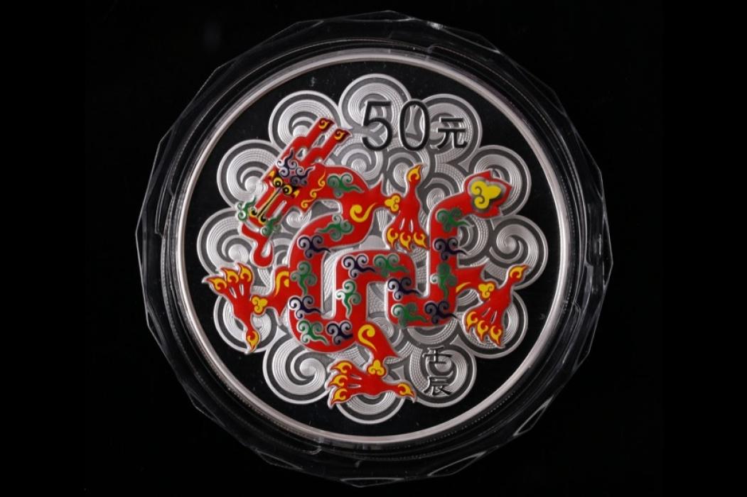 CHINA 50 YUAN 2012 - LUNAR SERIES - DRAGON (COLOR)