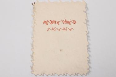 """1942 book """"Glauben und Handeln"""""""