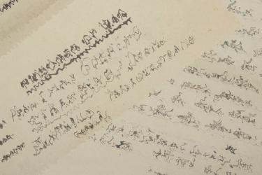 Göring, Hermann personal handwritten letter - Nürnberg trials